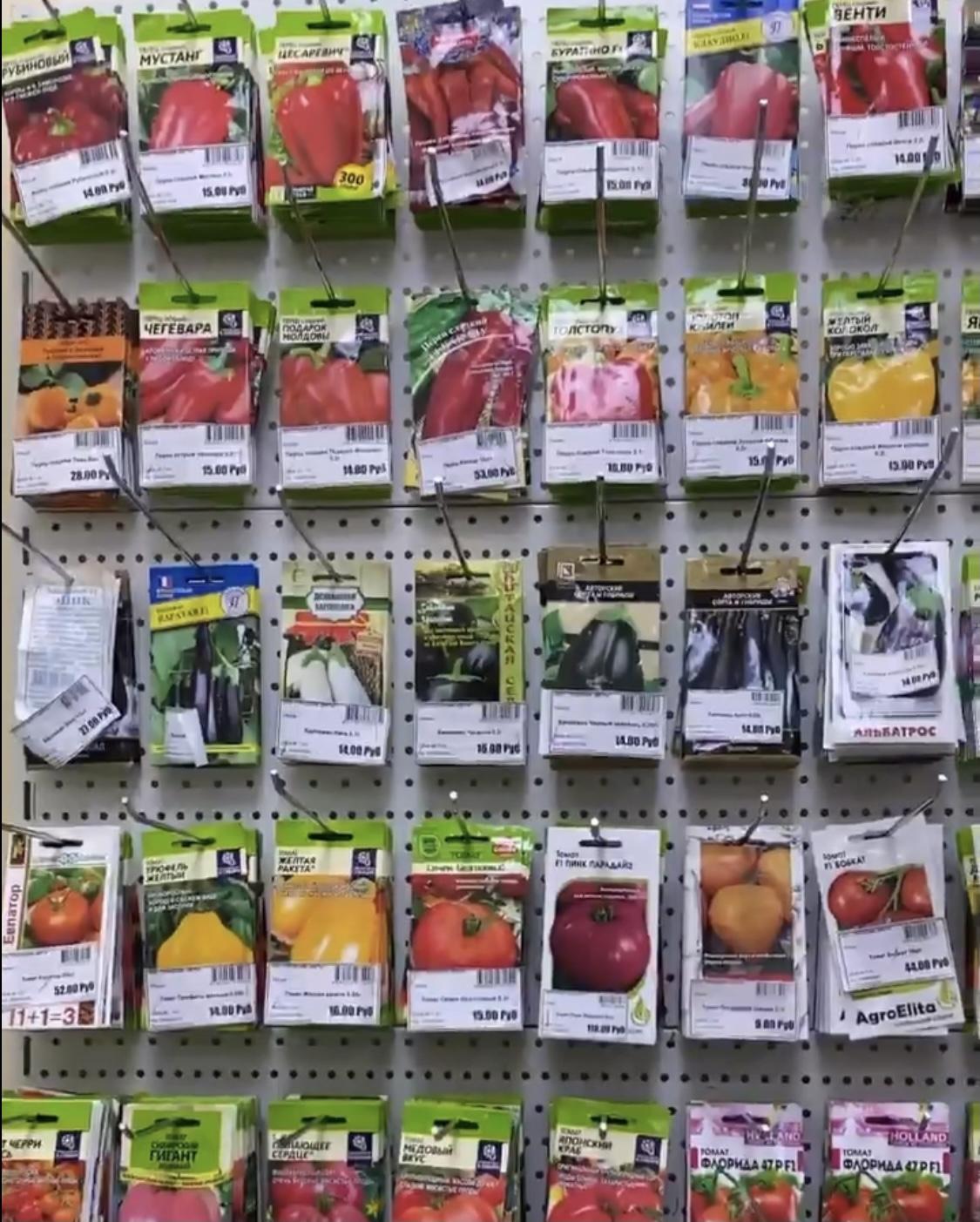 магазин семена в девяткино часы работы